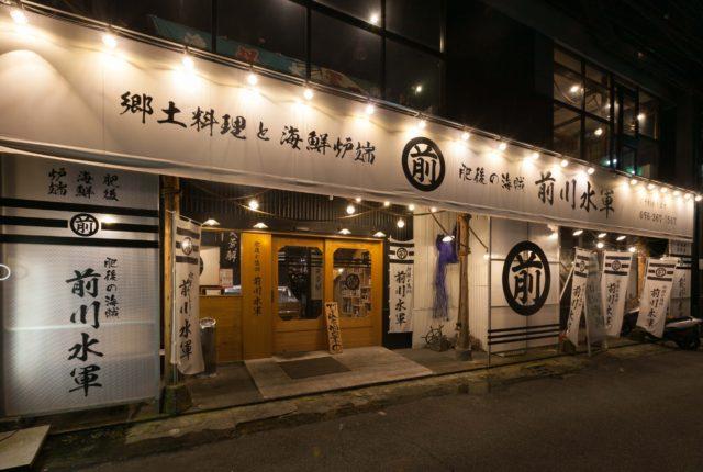 前川水軍健軍