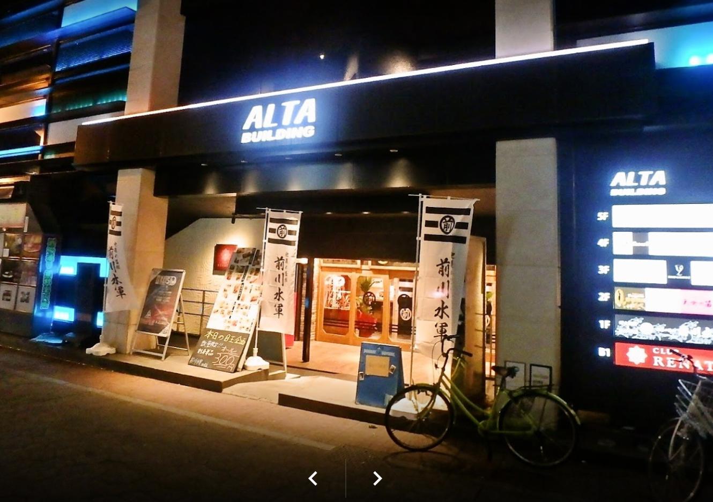 前川水軍 酒場通り店