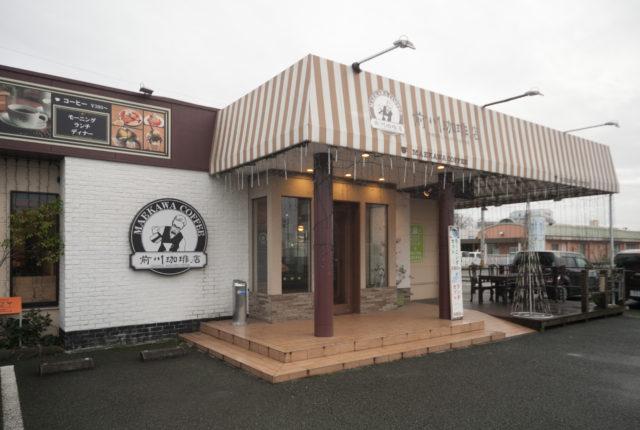 前川珈琲店戸島店