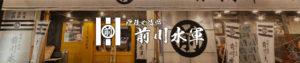 前川水軍健軍店
