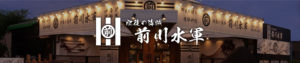 前川水軍大津店