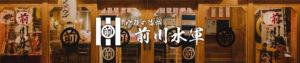 前川水軍酒場通店