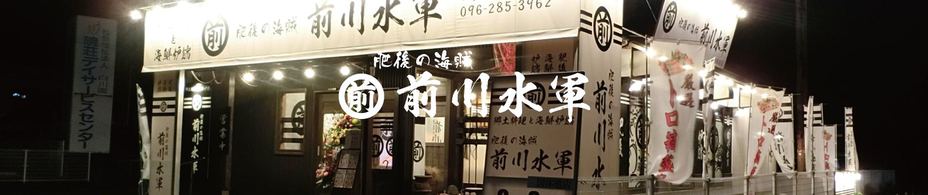 前川水軍国体通店
